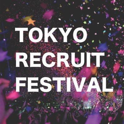 東京リクルートフェスティバル実行委員のロゴ写真