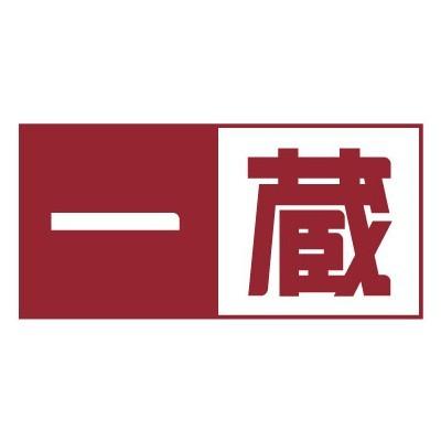 株式会社一蔵のロゴ写真