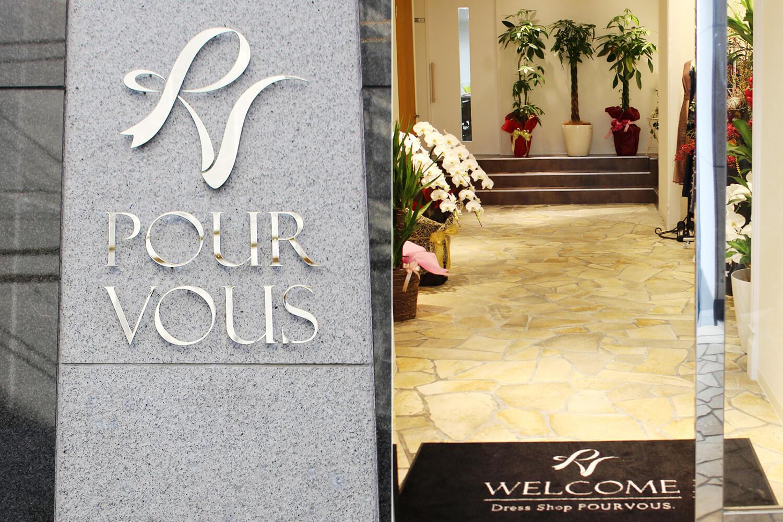 株式会社PourVousのカバー写真