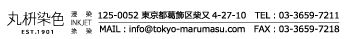 丸枡染色株式会社のロゴ写真