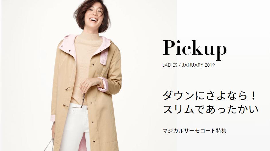 2019年秋開催!ファッション×感動!笑顔あふれるカスタマーサービスのカバー写真
