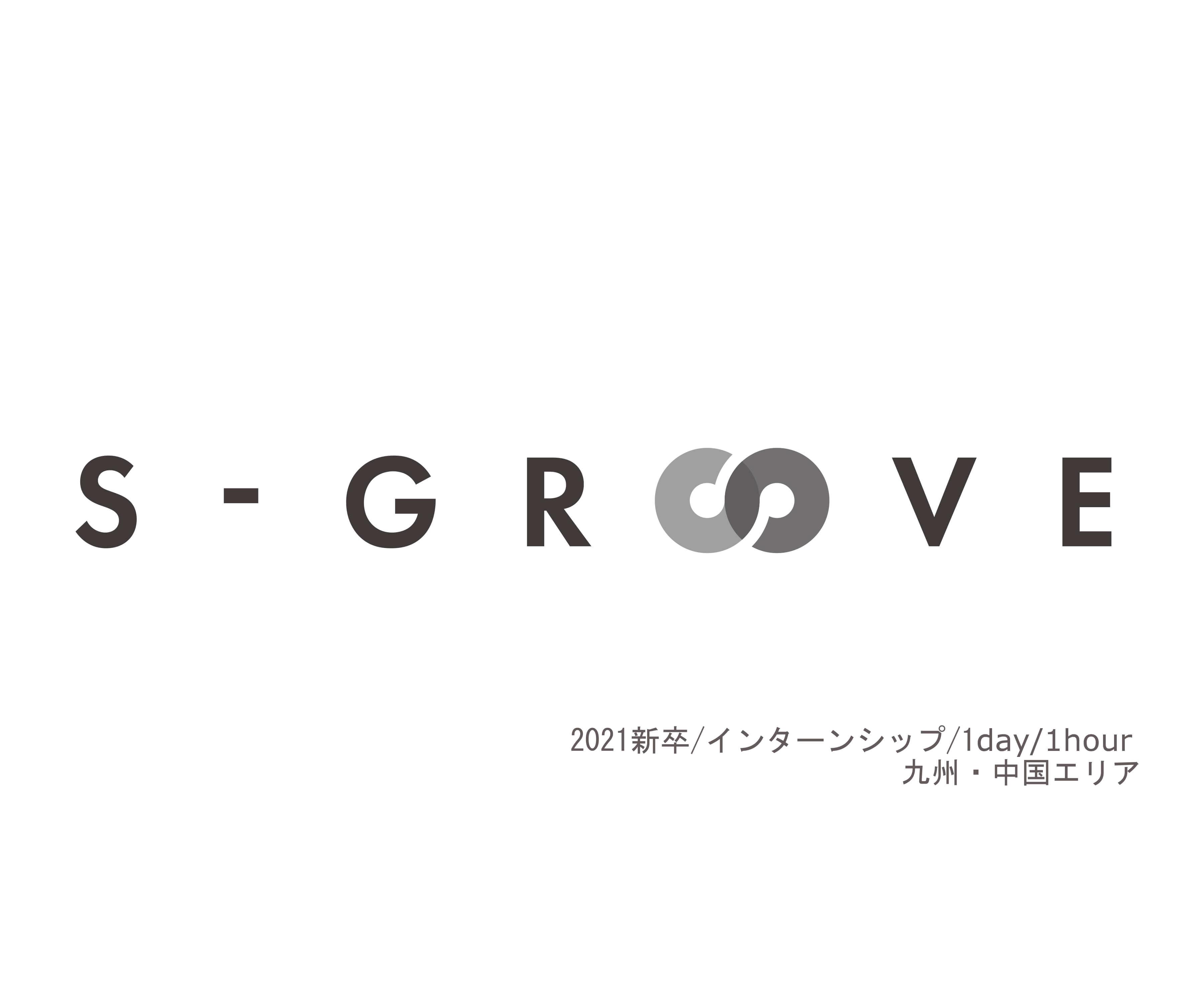 2021新卒/インターンシップ/九州/福岡/1day/販売専門会社/接客体験/のカバー写真