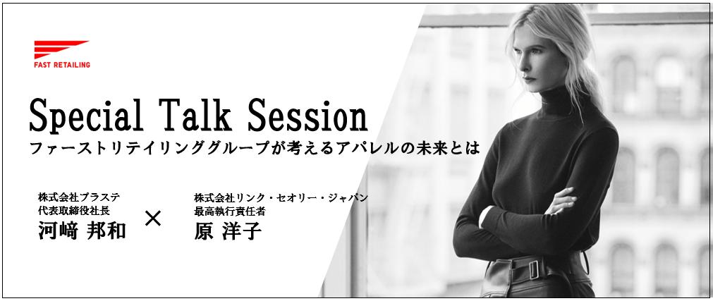 Special Talk Session※社長・MK・若手店舗社員など多数参加のカバー写真