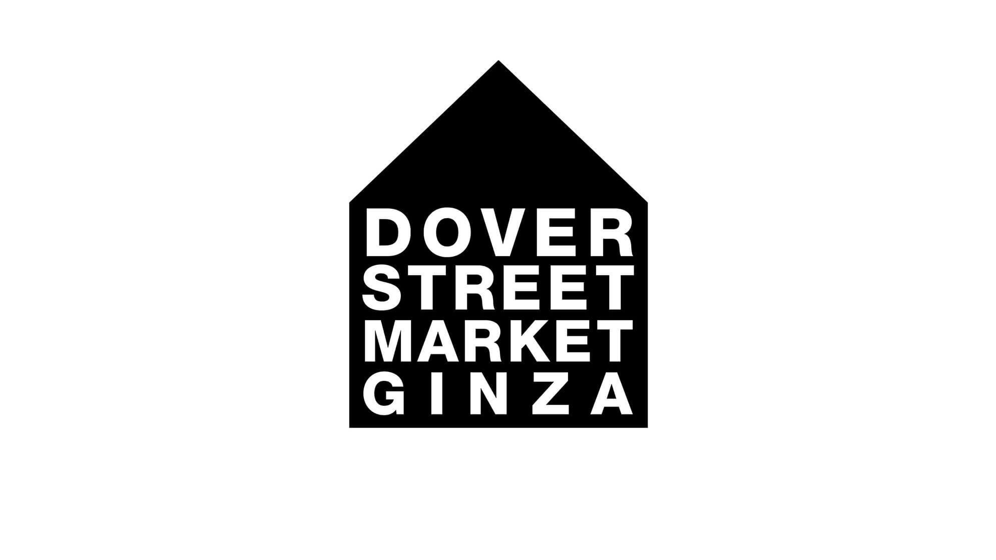 DOVER STREET MARKET GINZA 販売職のカバー写真
