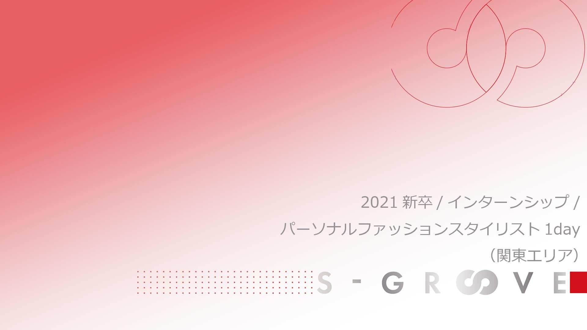 2021新卒/インターンシップ/パーソナルファッションスタイリスト/1day/のカバー写真