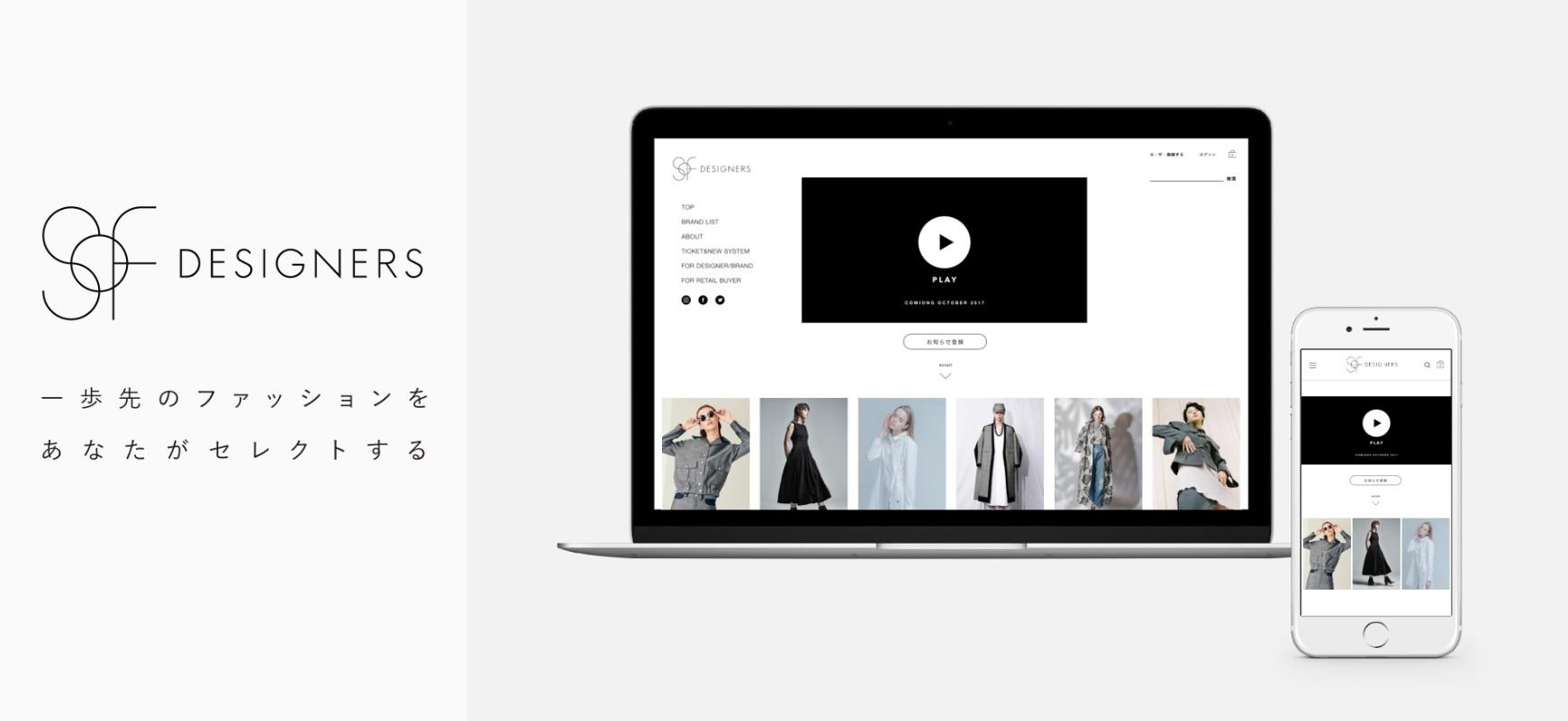 0→1を創るファッション好きなエンジニアを募集!のカバー写真