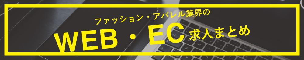 ECの求人はこちら