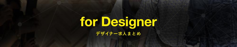 デザイナー求人まとめ