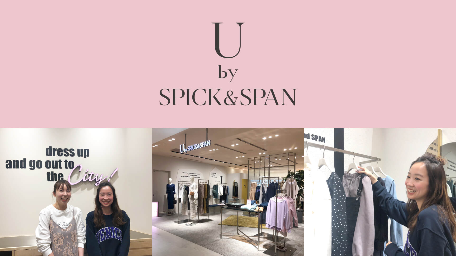【BAYCREWS】Uby Spick&Span 渋谷/新宿/池袋 同時募集!のカバー写真