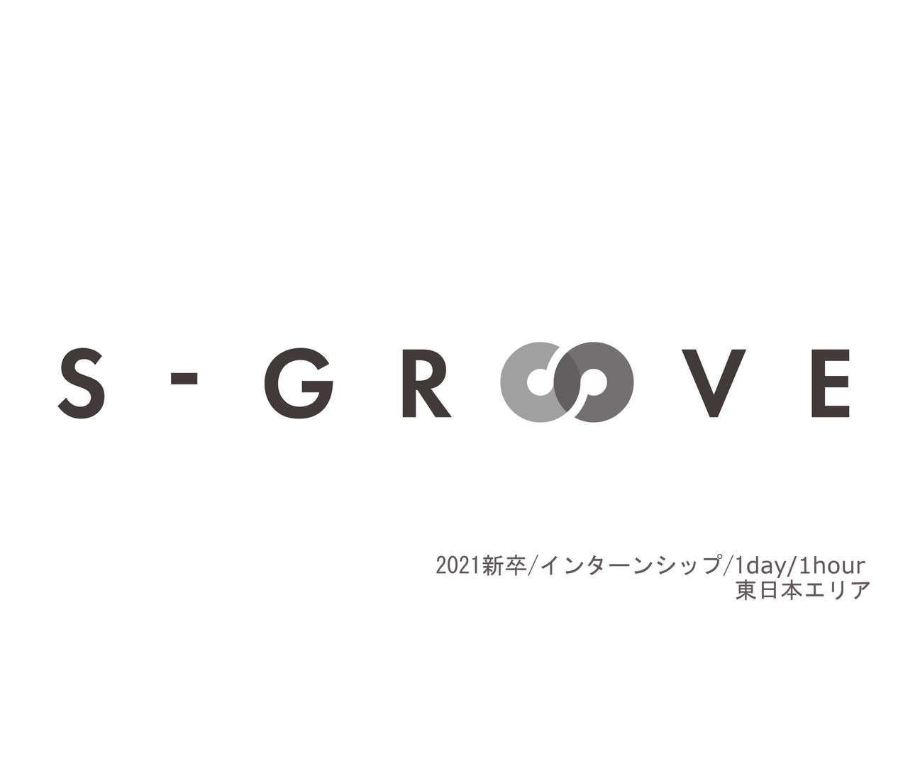 2021新卒/インターンシップ/1day/1hour 展示会ご招待【関東エリア】のカバー写真