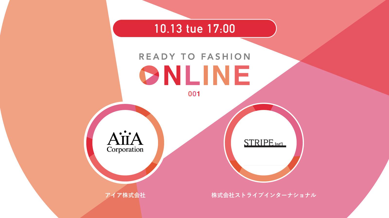 ~10/13(火)開催~ READY TO FASHION ONLINE001のカバー写真