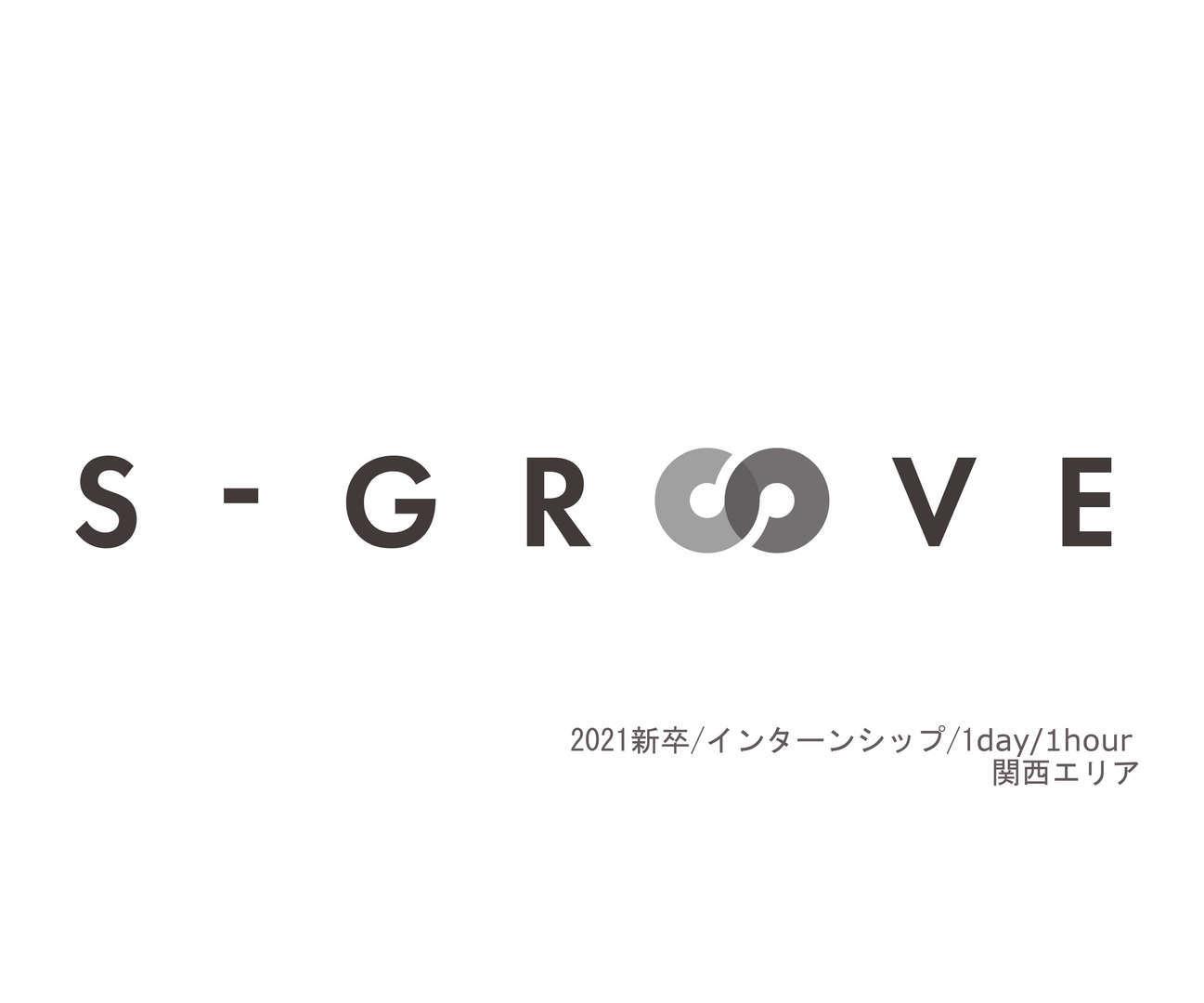 2021新卒/インターンシップ/大阪/1day/販売専門会社/接客体験/のカバー写真