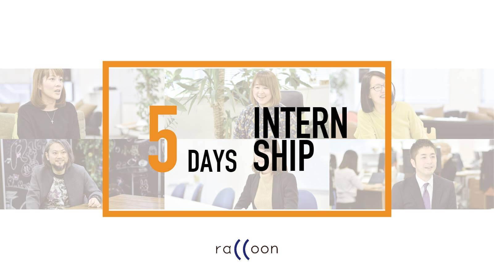 あなたのアイデアが実現されるチャンス!5daysインターン/新規事業立案コースのカバー写真