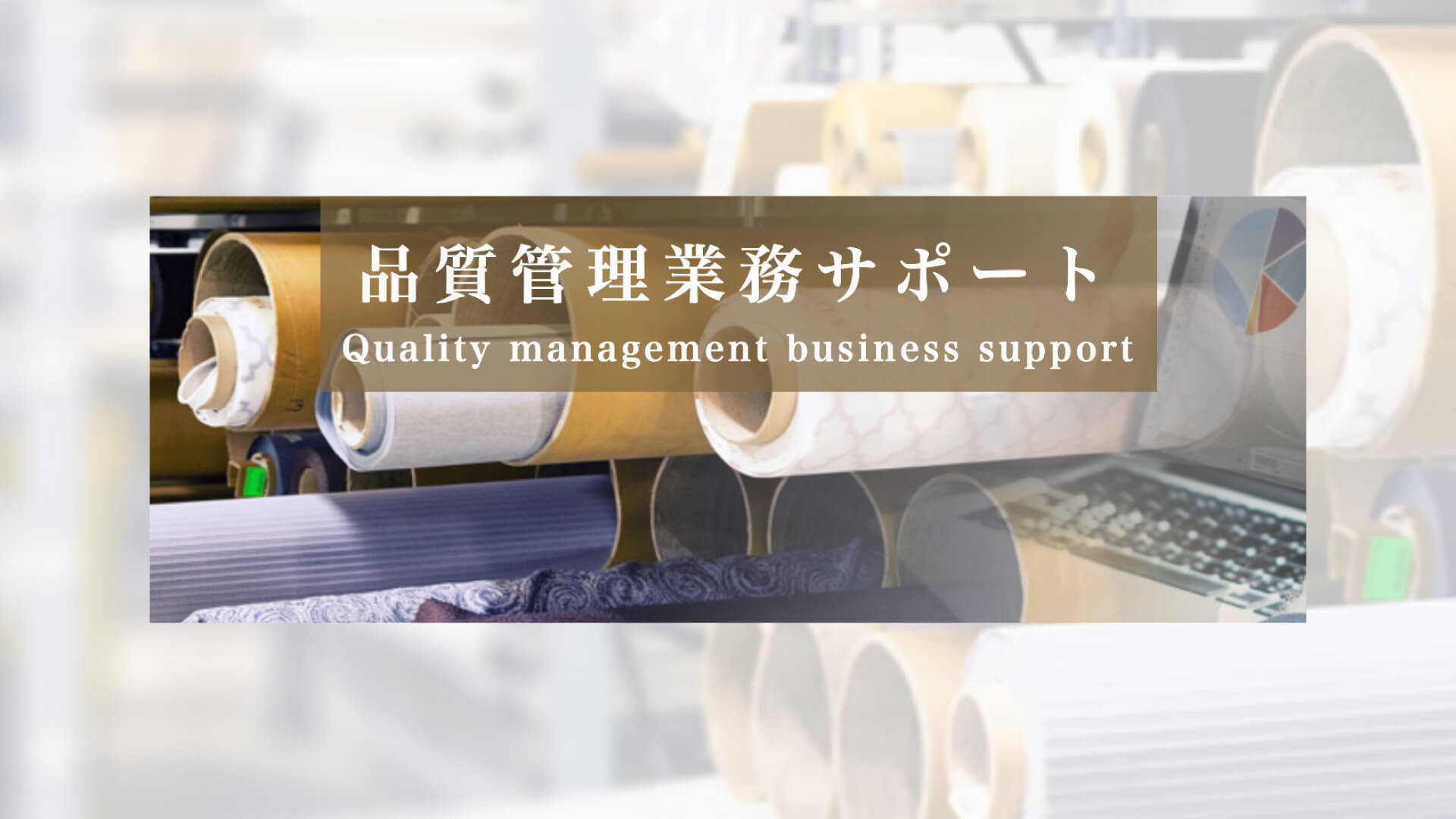 【東京勤務】土日祝休み!衣料雑貨品質コンサルティングのアシスタント業務のカバー写真