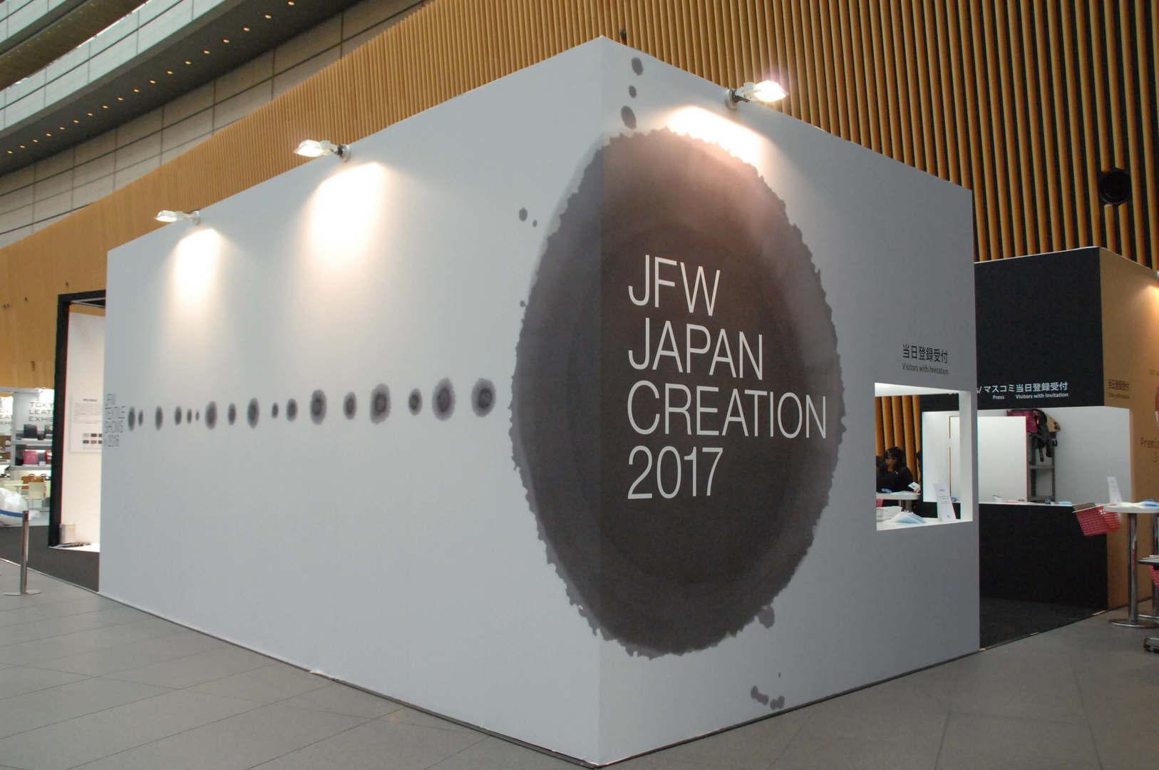日本最大のファッションテキスタイル展を支えるオフィスワークスタッフ募集!のカバー写真