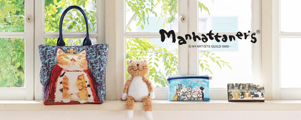 【デザイナー 服飾雑貨】「Manhattaner's」の担当を募集! 東京のカバー写真