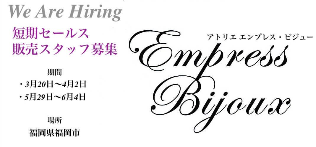 短期セールス・販売スタッフ募集 福岡のカバー写真