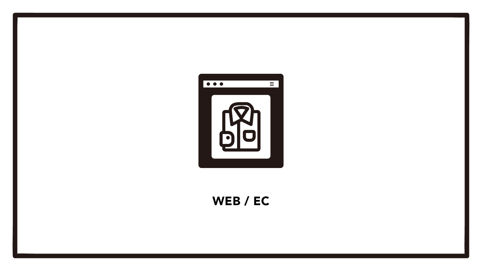 【EC運営担当】自社EC事業においてレディース担当者を募集!!のカバー写真