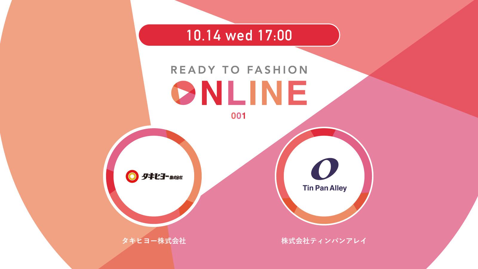 ~10/14(水)開催~ READY TO FASHION ONLINE001のカバー写真