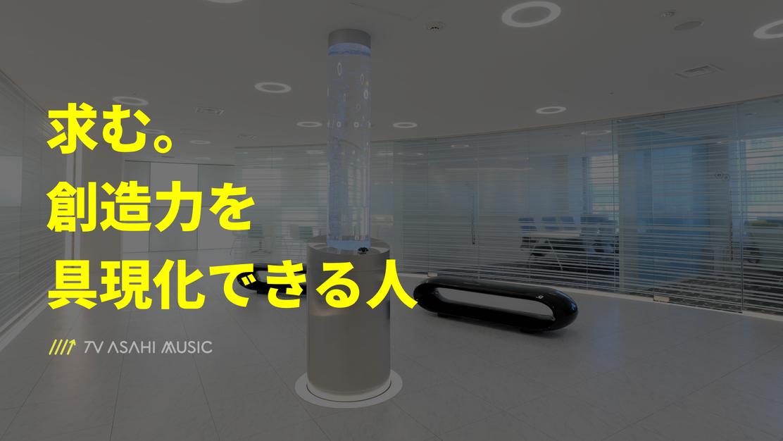 【ファンクラブ企画・運用】テレビ朝日グループの総合エンタメ企業で働く!のカバー写真