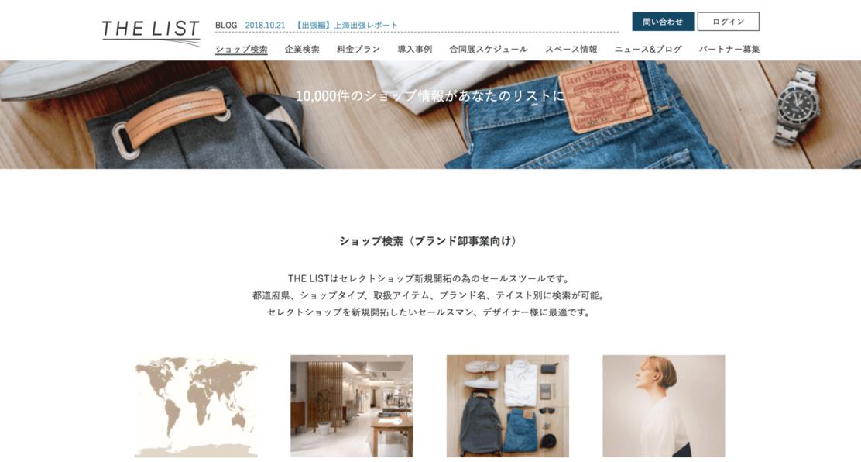 ファッション業界を学びたい方募集!!(営業補佐・入力業務)のカバー写真