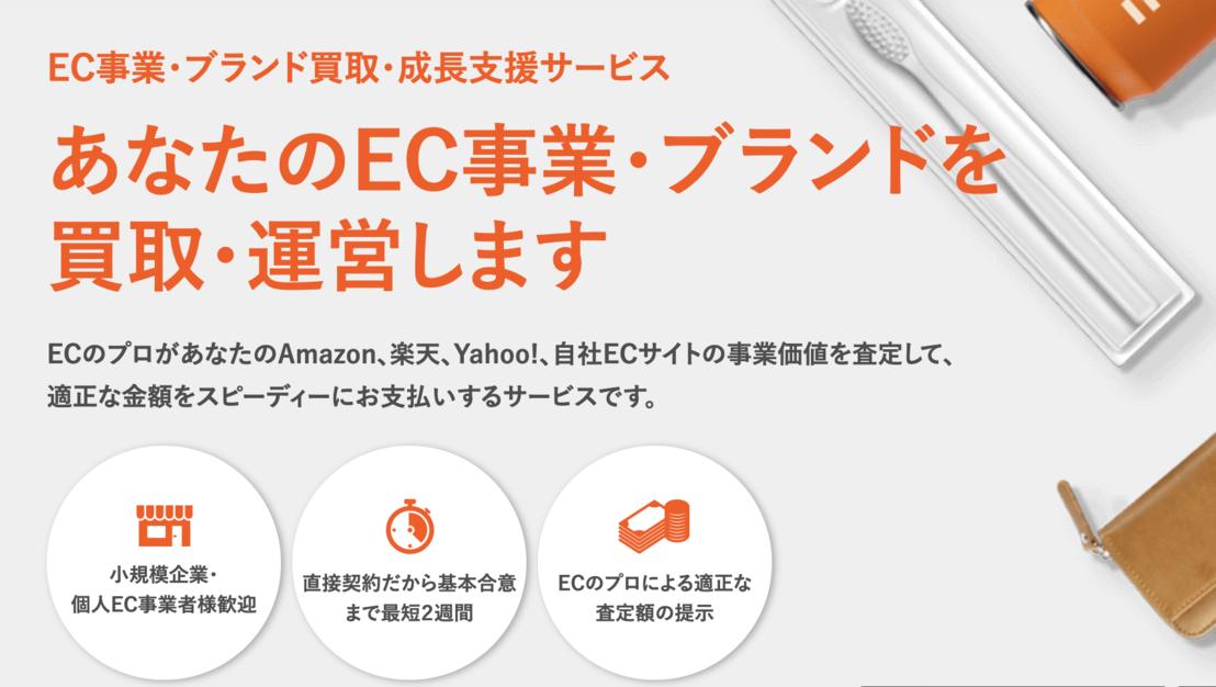 【経営者向け】あなたのEC事業・ブランドを 私たちが引継ぎ、運営しますのカバー写真