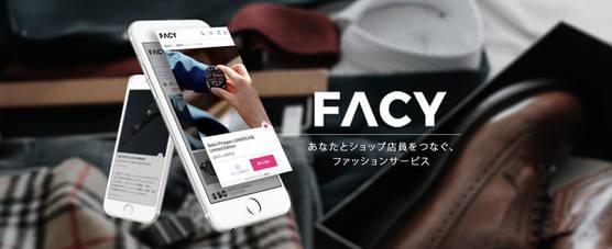ファッションメディアFACYにてアプリ連動トレンド発信記事メンズライター募集!のカバー写真