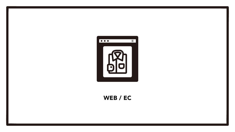 ECサイトの制作に携わる職種の方募集!◎のカバー写真