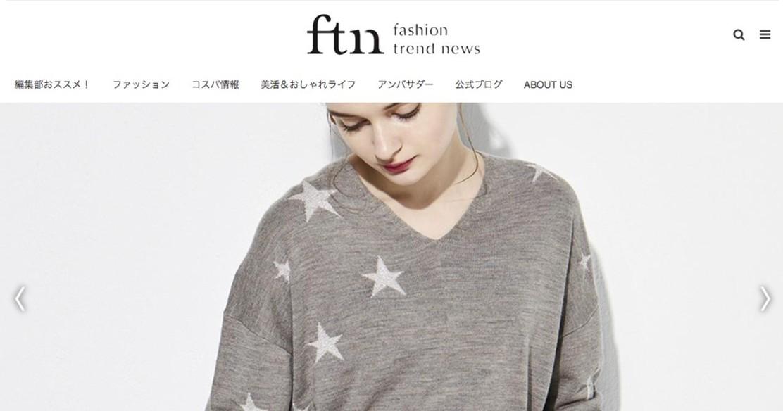 【ディレクター】「fashion trend news」の企画〜制作管理をお任せのカバー写真